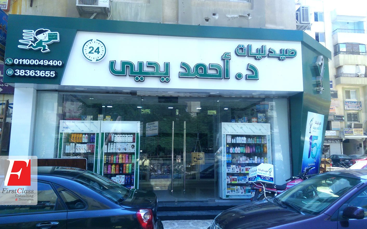 Ahmed Yehia Pharmacies 6 October Branch