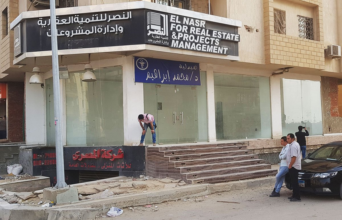 Fouda Pharmacies – Mokattam Branch